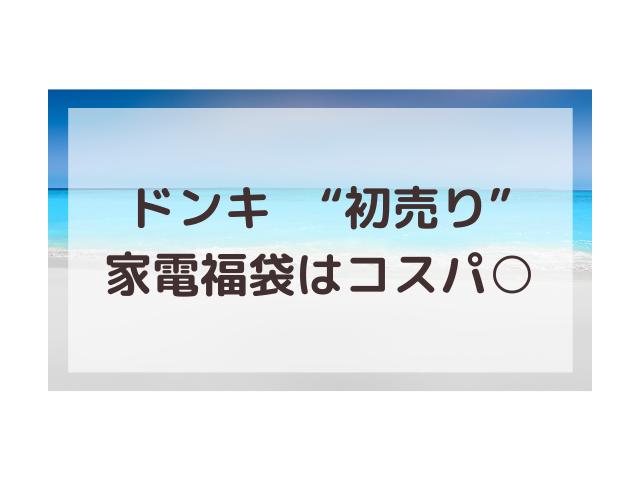 ドンキホーテ福袋(2021)家電袋がおすすめ!?内容大予想!