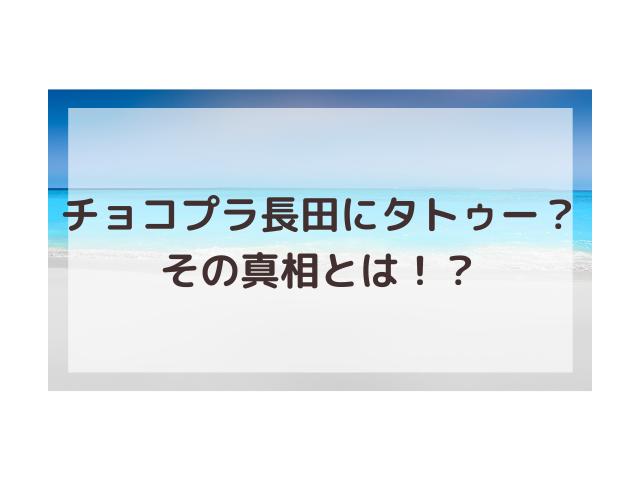 チョコプラ長田タトゥーは入ってる!?ネタ?本物?疑惑を解決!