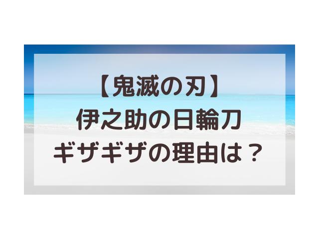 伊之助の刀刃こぼれ?【鬼滅の刃】日輪刀のギザギザ、色、二刀流の理由を解説!
