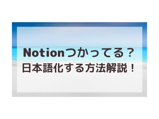 Notionを日本語化する方法は?公式対応まで待てない!2021年には公式アップデート?