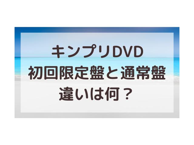 キンプリDVD初回限定版違いは?2020年配信ライブの感動をもう一度!