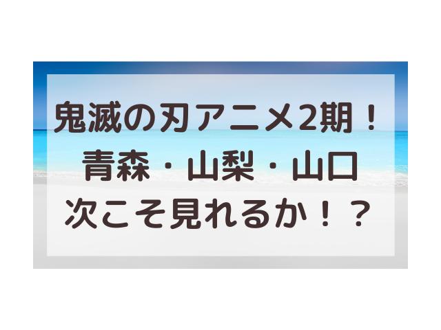 鬼滅の刃アニメ2期は青森・山梨・山口でも見られる?放送局を大予想!
