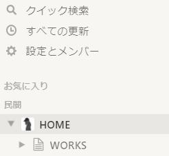 Notion日本語化