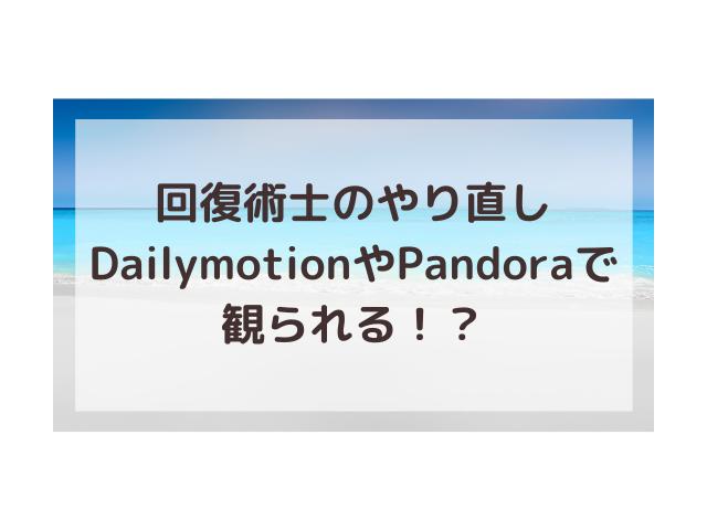 回復術士のやり直しアニメはDailymotionやPandraで観られる?規制解除を観たい!