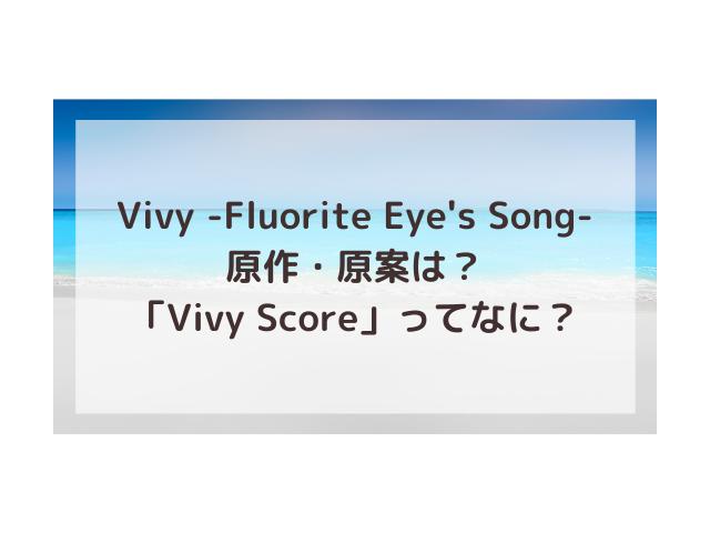 Vivyアニメ原作原案はマンガや小説?VivyScoreとは何なのか。