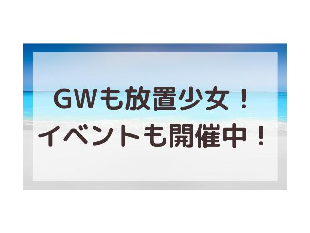 放置少女GWイベントはある?2021年GW期間限定!!でガチャはある?