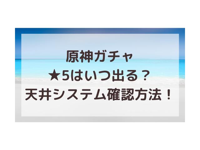 原神ガチャ履歴更新されない?天井確認のやり方紹介!