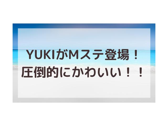 YUKI現在2021年もかわいい!画像で確認劣化で悲しいなんて言わせない!