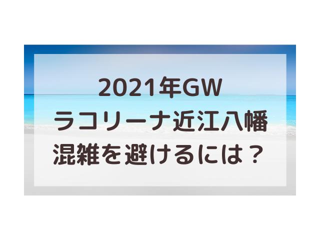 ラコリーナ近江八幡2021年GW期間中の混雑を避けるには?天気と時間帯に注意!