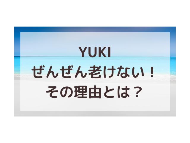 YUKI老けない理由は整形?昔と今の顔画像を比較してみた!