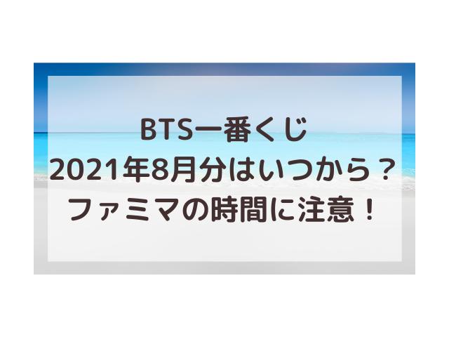 BTS一番くじ2021年8月何時から?取り扱い店舗についても紹介!