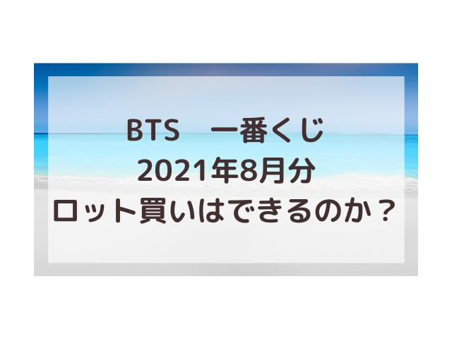 BTS一番くじ2021年8月は予約やロット買いできる?値段や買い方も紹介!