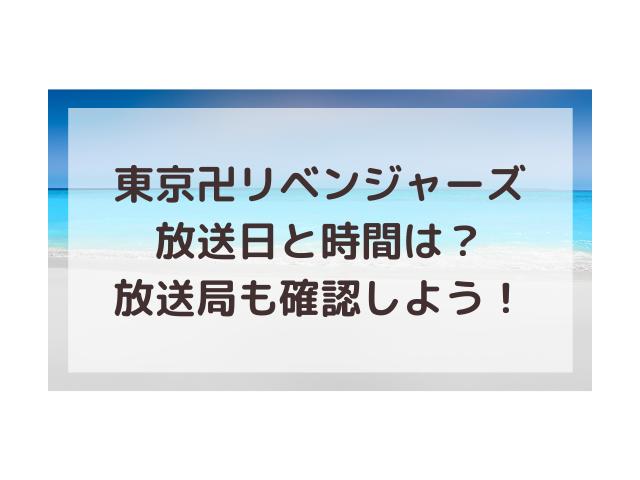 東京リベンジャーズアニメ放送日時間いつ?関西東京愛知に福岡地域別に確認!