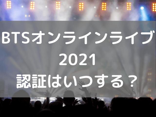 BTSオンラインコンサート2021認証いつする?チケット購入方法も紹介!