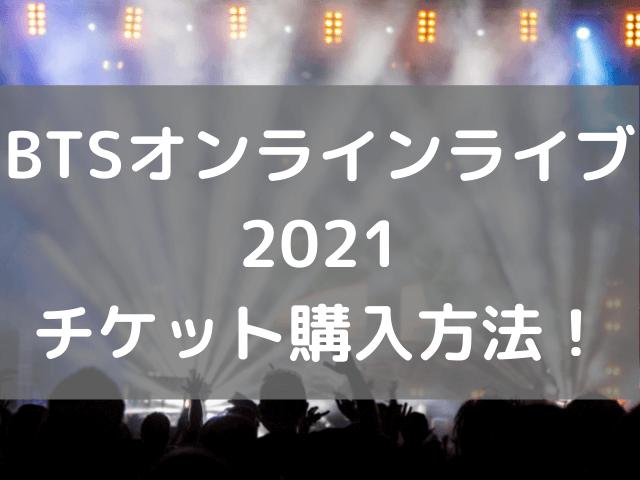 BTSオンラインコンサート2021チケット購入方法は?値段や売っている場所も紹介!