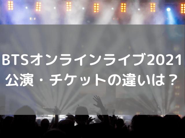 BTSオンラインコンサート2021公演違いは?チケットの違いについても解説!