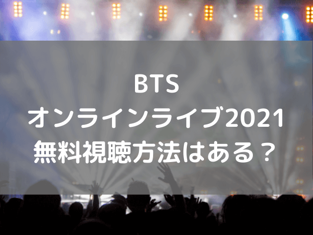 BTSオンラインコンサート2021アーカイブある?ディレイストリーミングで見逃し配信!