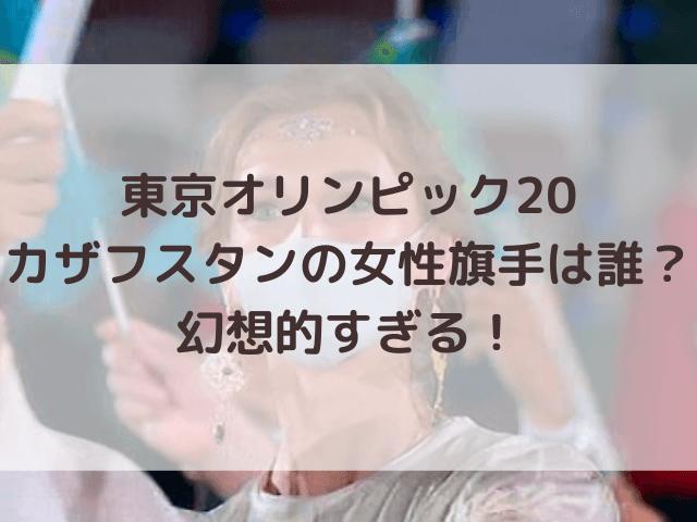 カザフスタン女性騎手だれ?東京オリンピック開会式で見せたFF感のある女性とは?