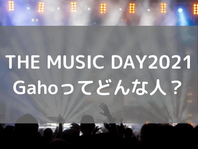 THE MUSIC DAY出演Gahoは韓国人気歌手?「はじまり」も紹介!
