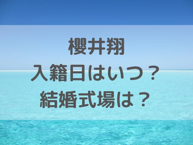 櫻井翔入籍日いつ?結婚式場はどこでいつ挙げる?