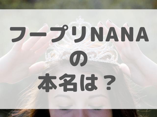 フープリ、nana、本名