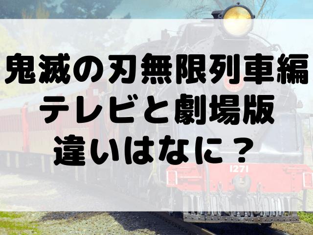鬼滅の刃、無限列車編、テレビ、劇場版