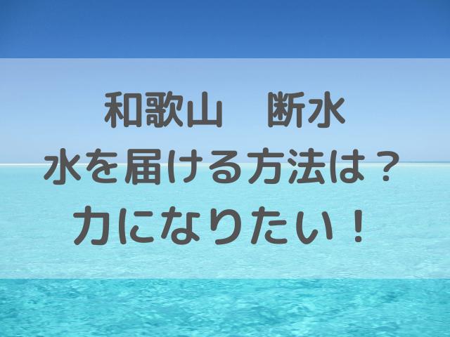 和歌山断水で水を寄付する方法は?水は送ることが出来る?